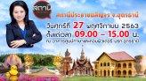 """สถานีโทรทัศน์ไทยพีบีเอส ลงพื้นที่ จ.อุดรธานี แก้ปัญหาคลายทุกข์ ในกิจกรรม """"สถานีประชาชนสัญจร"""""""