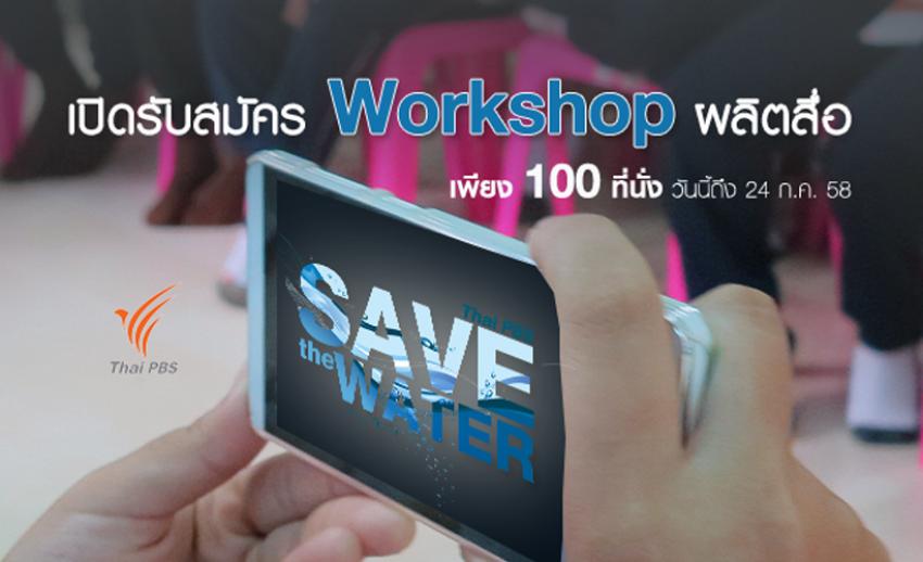 ไทยพีบีเอสชวนคนรุ่นใหม่ Workshop ผลิตสื่อ Save the Water จากทีมงานมืออาชีพ
