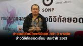 ข่าวออนไลน์ไทยพีบีเอส คว้า 3 รางวัล ในงานประกาศรางวัล ข่าวดิจิทัลยอดเยี่ยม ประจำปี 2563