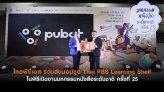 ไทยพีบีเอส ร่วมส่งมอบชุด Thai PBS Learning Shelf ในพิธีเปิดงานมหกรรมหนังสือระดับชาติ ครั้งที่ 25