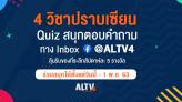 """ALTV ชวนร่วมสนุก """"4 วิชาปราบเซียน"""" วันนี้ - 1 พ.ย. 63 ทาง Facebook @ALTV4"""