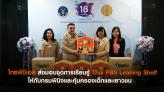 ไทยพีบีเอส ส่งมอบชุดการเรียนรู้ Thai PBS Leaning Shelf ให้กับกรมพินิจและคุ้มครองเด็กและเยาวชน