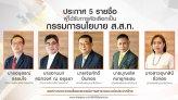 ประกาศรายชื่อผู้ผ่านการคัดเลือกเป็นกรรมการนโยบายไทยพีบีเอส เพื่อทดแทนตำแหน่งที่จะครบวาระ 4 ปี