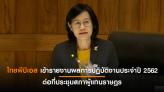 ไทยพีบีเอส เข้ารายงานผลการปฏิบัติงานประจำปี 2562 ต่อที่ประชุมสภาผู้แทนราษฎร