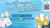 วันแม่ปีนี้ ชวนลูก ๆ บอกรักแม่ออนไลน์ ผ่านหน้าจอไทยพีบีเอส ลุ้นเป็นผู้โชคดี รับรางวัลสุดพิเศษ