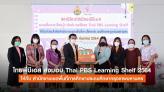 ไทยพีบีเอส ส่งมอบ Thai PBS Learning Shelf ประจำปี 2564 ให้กับ สพป.กทม.