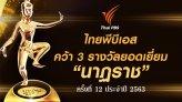 """ไทยพีบีเอส คว้า 3 รางวัลยอดเยี่ยม """"นาฏราช ครั้งที่ 12"""" ประจำปี 2563"""