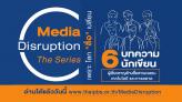 ไทยพีบีเอส ชวนอ่านหนังสือ Media Disruption The Series เพราะ โลก