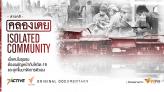 """ไทยพีบีเอส ชวนชมภาพยนตร์สารคดี """"คลองเตย Isolated Community"""" เรียนรู้อดีตเพื่อจัดการโควิด-19"""