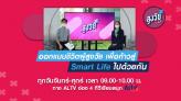"""ออกแบบชีวิตสูงวัย ก้าวสู่ Smart Life ไปด้วยกัน : """"สูงวัยวาไรตี้"""" ALTV ช่อง 4 ทีวีเรียนสนุก"""