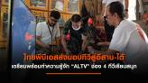 """ไทยพีบีเอสส่งมอบทีวีเพื่อการศึกษาสู่อีสาน-ใต้ เตรียมพร้อมทำความรู้จัก """"ALTV"""" ช่อง 4"""