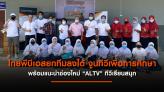 """ไทยพีบีเอสยกทีมลงใต้ จูนทีวีเพื่อการศึกษา พร้อมแนะนำช่องใหม่ """"ALTV"""" ทีวีเรียนสนุก"""