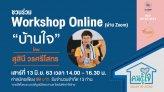 """ชวนผู้ที่สนใจร่วมกิจกรรม """"บ้านใจ"""" Workshop Online (ผ่านโปรแกรม Zoom) 13 มิ.ย.นี้"""