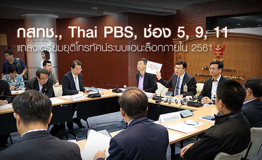 แถลงเตรียมยุติโทรทัศน์ระบบแอนะล็อกประเทศไทย ภายในปี 2561