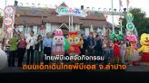 """ไทยพีบีเอสสัญจรเปิดพื้นที่สร้างสรรค์จัดกิจกรรม """"ถนนเด็กเดินไทยพีบีเอส"""" จ.ลำปาง"""