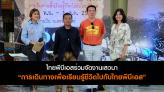 """ไทยพีบีเอสและภาคีเครือข่าย ร่วมจัดงานเสวนา """"การเดินทางเพื่อเรียนรู้ชีวิตไปกับไทยพีบีเอส"""""""
