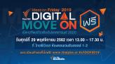 """ไทยพีบีเอส ชวนแฟน ๆ ร่วมงาน """"Ideas On Friday 2019 : Digital Move On"""" ศุกร์ที่ 29 พ.ย.นี้"""
