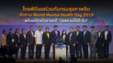 """ไทยพีบีเอสร่วมกับกรมสุขภาพจิตจัดงาน World Mental Health Day 2019 พร้อมเปิดตัวสารคดี """"วงแหวนใต้สำนึก"""""""