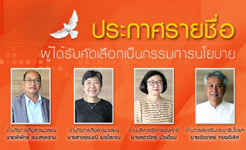 ประกาศ 4 รายชื่อ ผู้ได้รับการคัดสรรเป็นกรรมการนโยบายไทยพีบีเอส