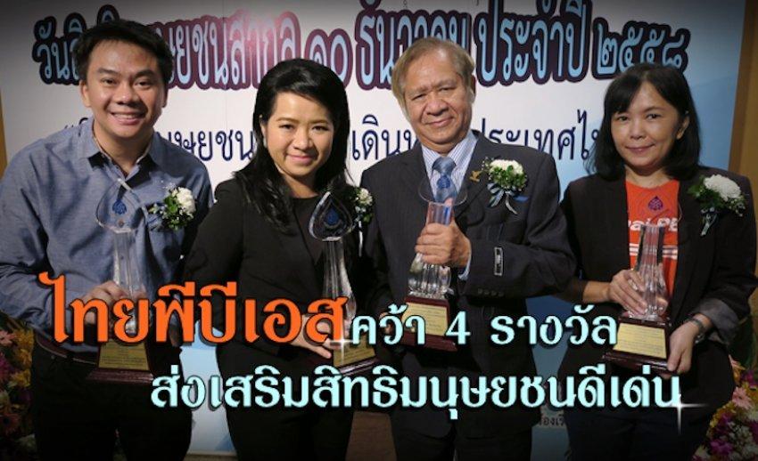 ไทยพีบีเอสคว้า 4 รางวัล ส่งเสริมสิทธิมนุษยชนดีเด่น