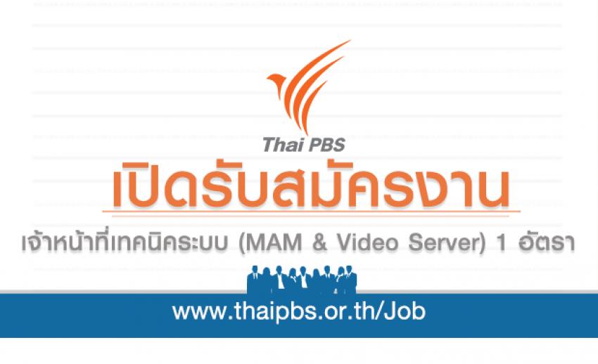 เจ้าหน้าที่เทคนิคระบบ (MAM & Video Server) 1 อัตรา