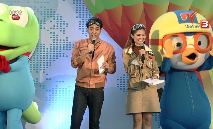 """ภาพบรรยากาศงาน """"ด.เด็กคิดดี Thai PBS Kids Day 2016"""""""