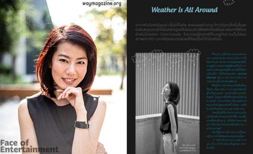 Face of Entertainment ธนวรรณ มิลินทสูต ผู้ประกาศข่าวพยากรณ์อากาศไทยพีบีเอส