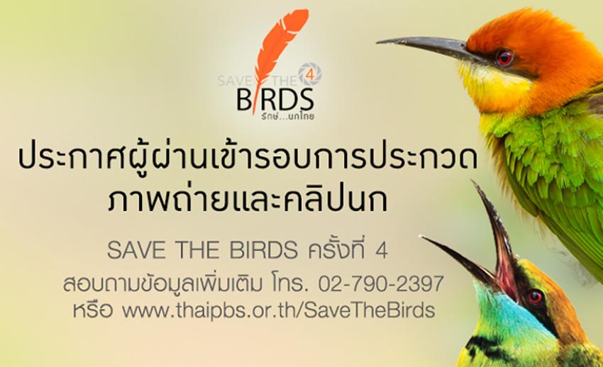 รายชื่อผู้ผ่านการคัดเลือกประกวดภาพถ่ายและคลิปนก SAVE THE BIRDS 4