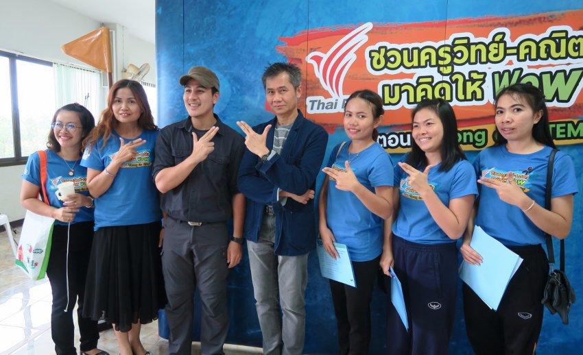 บรรยากาศกิจกรรมชวนครูวิทย์-คณิต มาคิดให้ WoW ตอน Strong ด้วย STEM ณ จันทบุรี