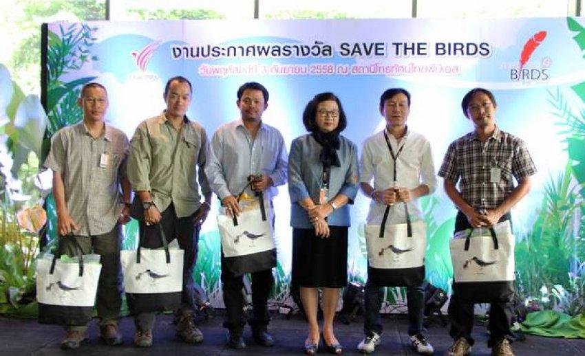 ประกาศผลคลิปและภาพถ่ายนก SAVE THE BIRDS ครั้งที่ 4