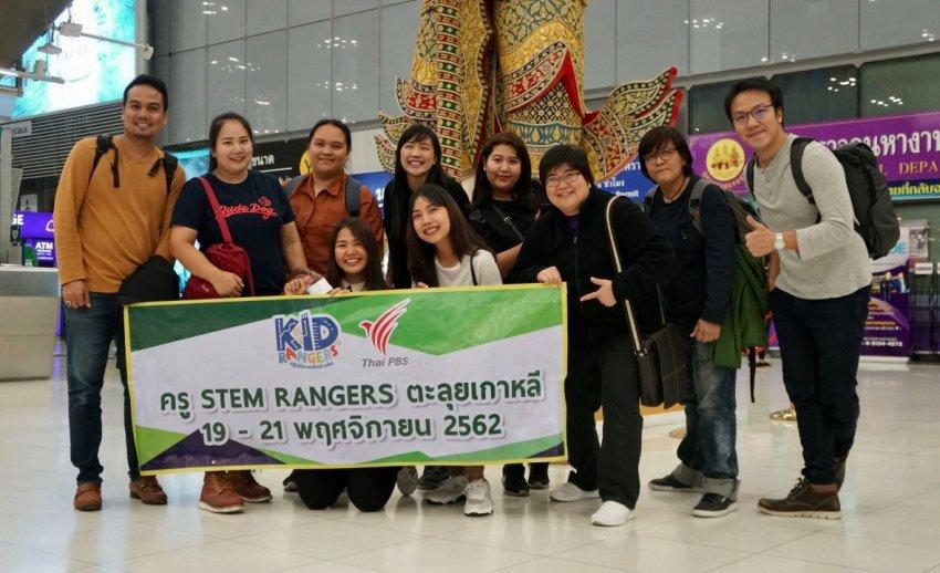 ภาพบรรยากาศกิจกรรมคณะครูศึกษาดูงานการสอน STEAM และ Coding ที่เกาหลีใต้