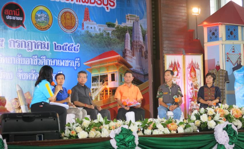 ประมวลภาพสถานีประชาชนสัญจร จังหวัดเพชรบุรี