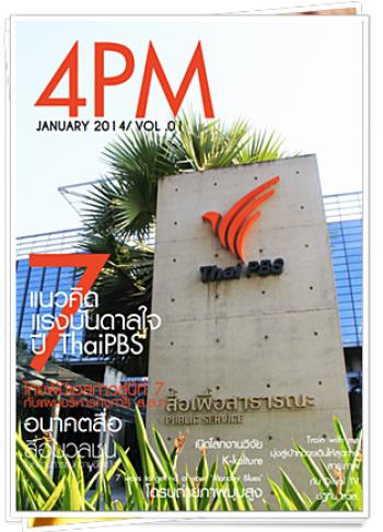 4PM | VOL.01 | Jan 2014