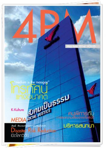 4PM | VOL.05 | Mar-Jun 2014