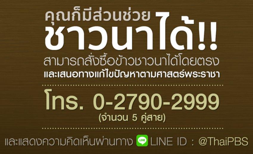 คุณก็มีส่วนช่วยชาวนาได้!! สั่งซื้อข้าว เสนอทางแก้ไขปัญหา ตามศาสตร์พระราชา วันนี้ 3 พ.ย. เวลา 20.30 - 22.00 น.