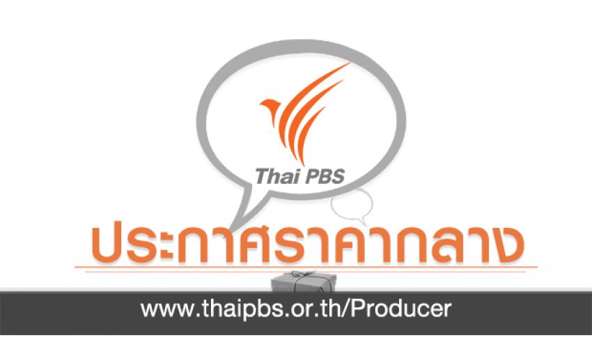 ประกาศราคากลาง สำหรับจัดหารายการสำหรับช่อง ThaiPBS PLAY
