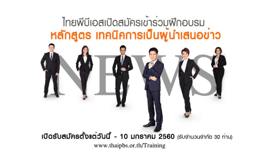 ไทยพีบีเอสเปิดรับสมัครเข้าร่วมฝึกอบรม เทคนิคการเป็นผู้นำเสนอข่าว ตั้งแต่วันนี้ - 10 ม.ค.2560