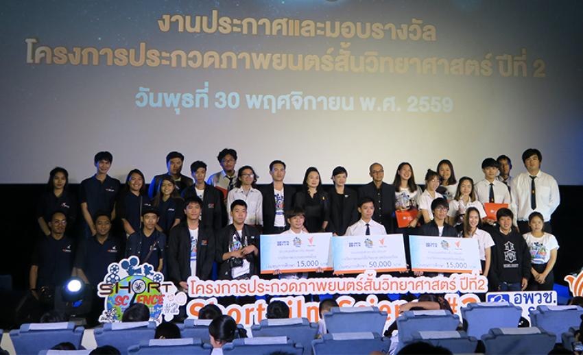 ไทยพีบีเอส จับมือ อพวช. มอบรางวัลโครงการประกวดภาพยนตร์สั้นวิทยาศาสตร์ ปีที่ 2