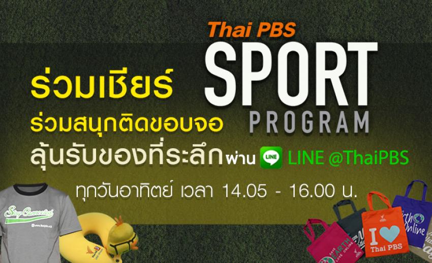 """เชิญร่วมสนุกติดขอบจอ ลุ้นรับของที่ระลึกกับ """"Thai PBS Sport Program""""  ทุกวันอาทิตย์ เวลา 14.05 น."""