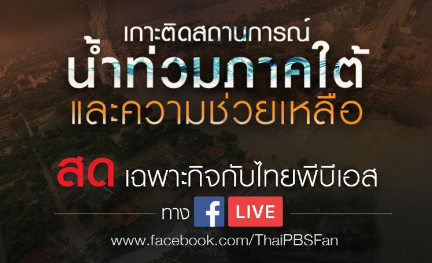 ไทยพีบีเอส รายงานสด !! สถานการณ์น้ำท่วมใต้ ทาง Facebook Live @ThaiPBSFan