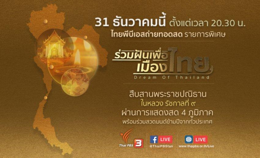 """31 ธันวาคมนี้ ขอเชิญคนไทย """"ร่วมตั้งปณิธาน สร้างสรรค์สิ่งดีๆ"""" ในรายการพิเศษ ร่วมฝันเพื่อเมืองไทย (Dream of Thailand) ตั้งแต่เวลา 20.30 น."""