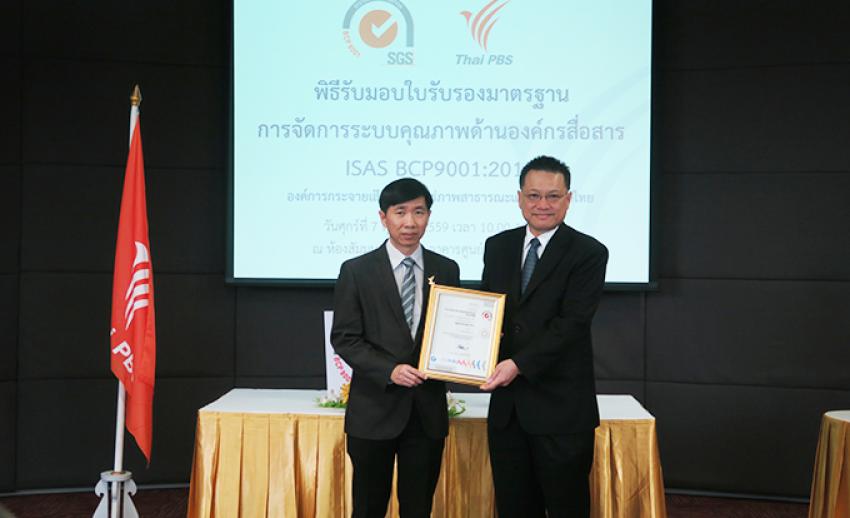 ไทยพีบีเอสได้รับการรับรองมาตรฐานการจัดการระบบคุณภาพด้านองค์กรสื่อสาร ในระดับสากล ISAS BCP 9001 เป็นองค์กรสื่อแห่งแรกของประเทศไทย