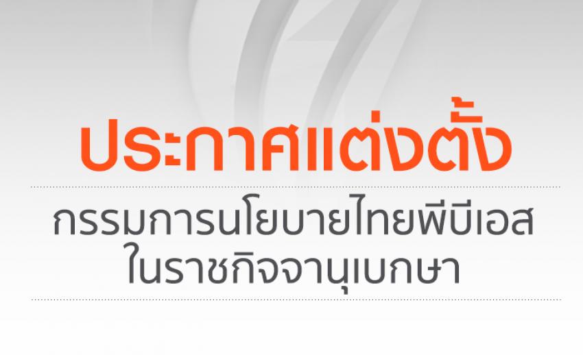ประกาศสำนักนายกรัฐมนตรี เรื่อง แต่งตั้งกรรมการนโยบาย ส.ส.ท. แทนตำแหน่งที่ว่าง จำนวน 6 คน