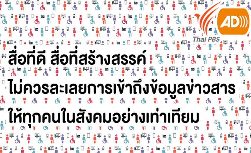คลิปการจัดทำรายการที่มีเสียงบรรยายภาพ (AD) และ คำบรรยายแทนเสียง (CC) ของไทยพีบีเอส ได้รับคัดเลือกนำเสนอในการประชุมใหญ่ ABU