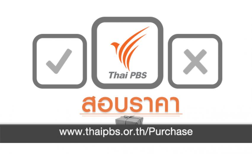 """จ้างจัดงานวันเด็ก """"ด. เด็กคิดดี  Thai PBS Kids Day"""