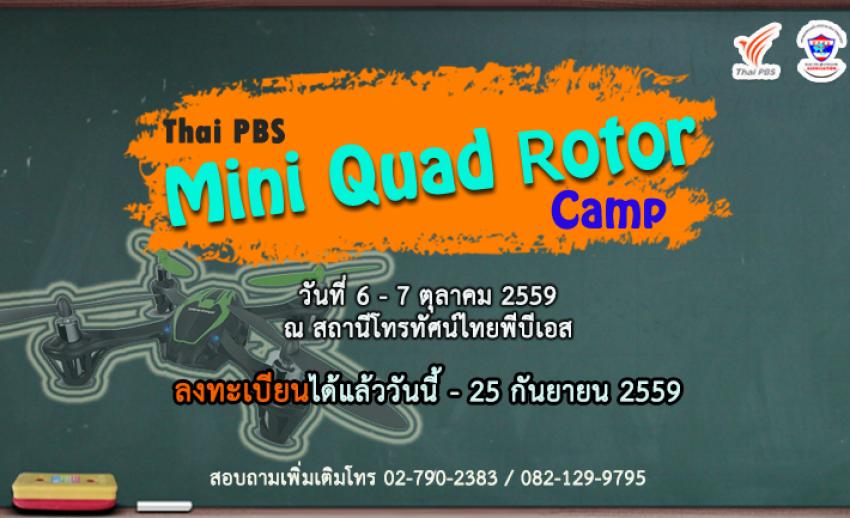 """ไทยพีบีเอสชวนน้องๆ อายุ 10 -15 ปี สมัครร่วมกิจกรรม """"Thai PBS Mini Quad Rotor Camp"""""""