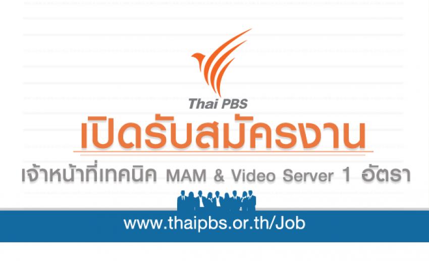 เจ้าหน้าที่เทคนิค MAM & Video Server 1 อัตรา