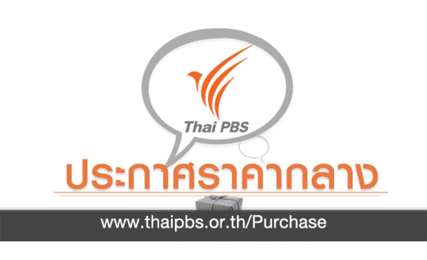 ประกาศราคากลาง สำหรับการจัดซื้ออุปกรณ์เครื่องไฟฟ้าสำรอง ขนาด 6 KVA (UPS)