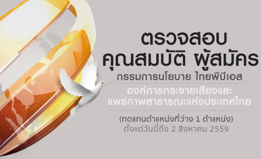 เชิญชวนร่วมตรวจสอบคุณสมบัติ ผู้สมัครกรรมการนโยบายไทยพีบีเอส  ทดแทนตำแหน่งที่ว่าง ตั้งแต่วันนี้ - 2 สิงหาคม 2559