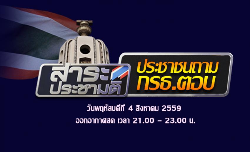 กรธ.ตอบรับไทยพีบีเอส ร่วมรายการสาระประชามติ ตอบคำถามประชาชน ถ่ายทอดสด 2 ชั่วโมง